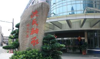 Hangzhou Shenshi Bearing Co.,Ltd